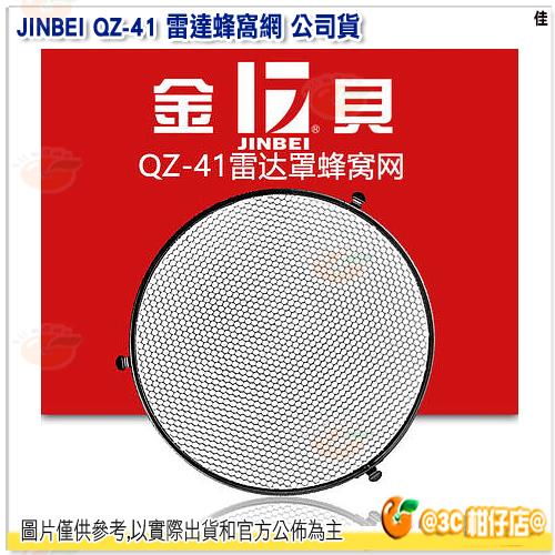 金貝 JINBEI QZ-41 雷達蜂窩網 公司貨 蜂窩 蜂巢 反光罩 QZ-40 QZ41
