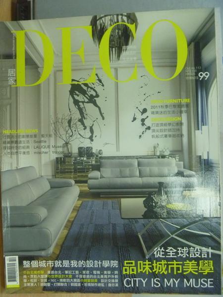 【書寶二手書T8/設計_ZIP】DECO居家_113期_從全球設計品味城市美學等