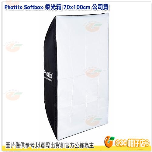 Phottix Softbox 柔光箱 70x100cm 公司貨 Bowens 保榮卡口 柔光罩 柔光箱 棚燈