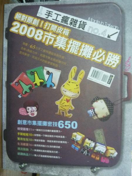 【書寶二手書T2/美工_PCZ】絕對原創!打開皮箱2008市集擺攤必勝