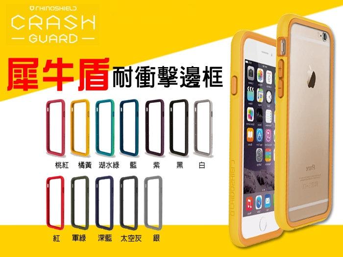 [晨新3C]iPhone 6S  犀牛盾 邊框