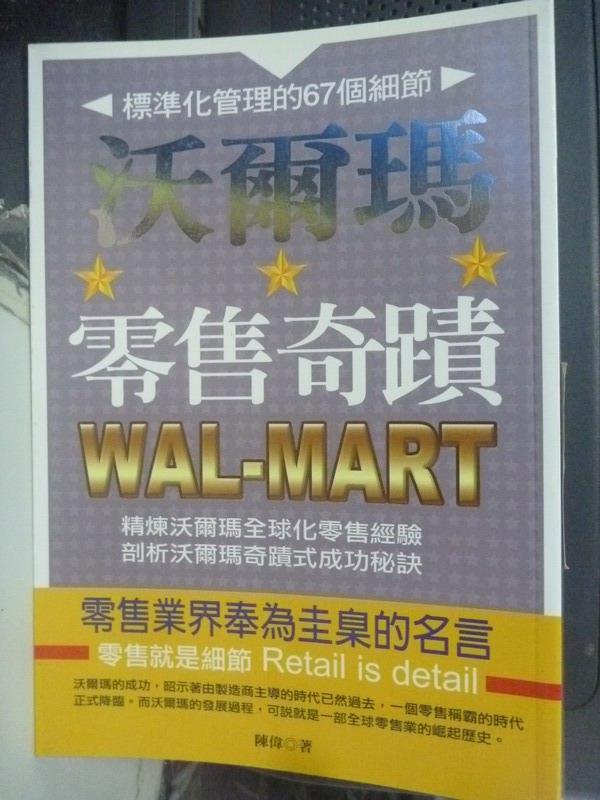 【書寶二手書T6/行銷_HAN】沃爾瑪零售奇蹟_陳偉