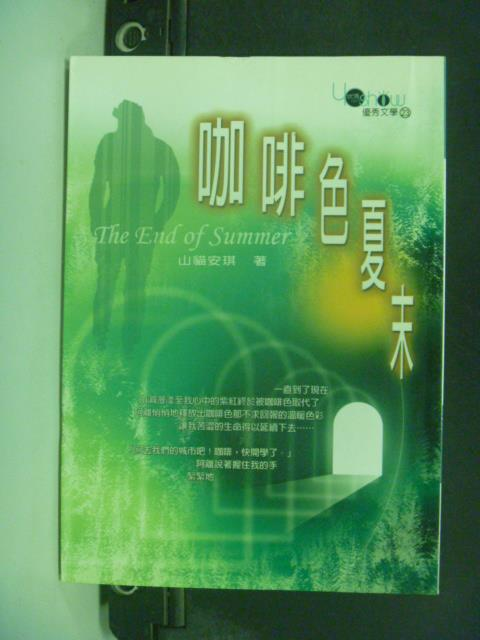 【書寶二手書T1/一般小說_KEF】咖啡色夏末_山貓安琪