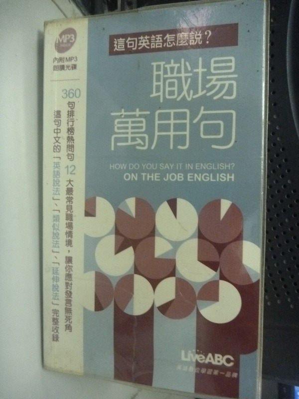 【書寶二手書T2/語言學習_LGN】職場萬用句_LiveABC_廖惠雯_附光碟
