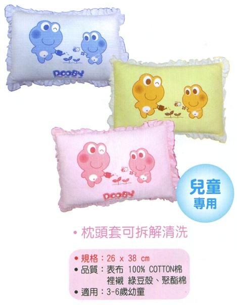 大眼蛙 兒童綠豆穀兩用枕  藍/粉/黃