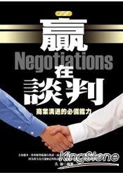 贏在談判:商業溝通的必備能力