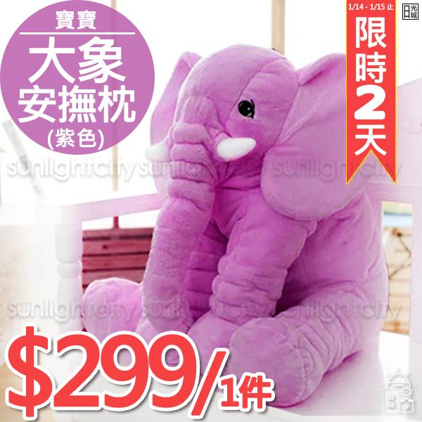 【假日特賣】日光城。大象嬰兒抱枕安撫枕-紫色(1入),大象抱枕大象安撫枕大象娃娃靠枕腰枕靠墊枕墊絨毛娃娃兒童節禮物仿真 聖誕交換禮物推薦 聖誕禮物娃娃