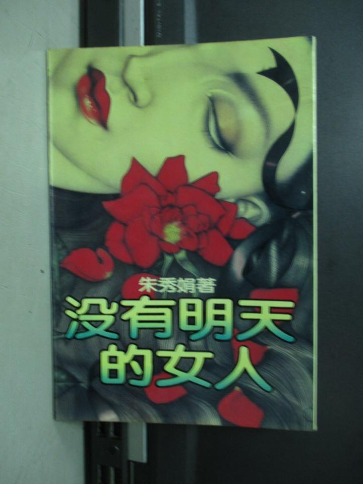 【書寶二手書T9/一般小說_NMQ】沒有明天的女人_朱秀娟