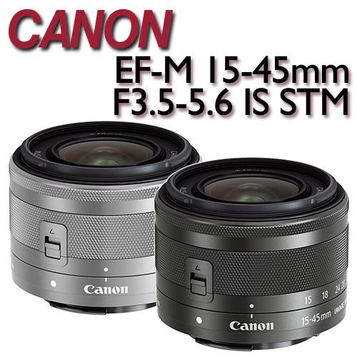 【★送49mm保護鏡+原廠收納袋】Canon EF-M 15-45mm F3.5-5.6 IS STM 變焦鏡頭【公司貨-拆鏡】