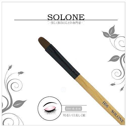 SOLONE 專業刷具  H06 專業眼影刷 ☆真愛香水★