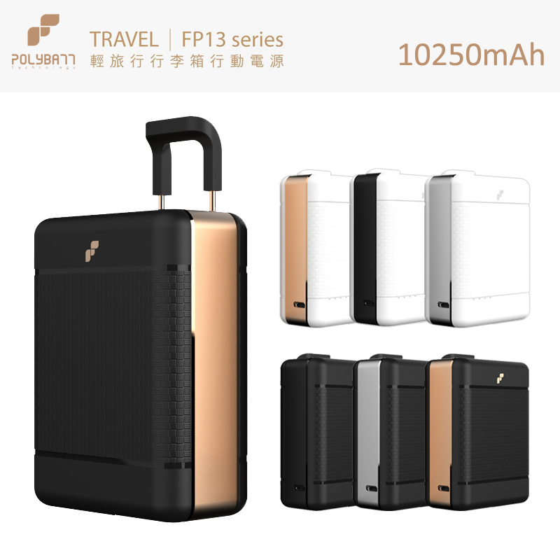 POLYBATT FP-1301AS 10250 行李箱造型行動電源/額定6400mAh/Apple iPhone 6/6S/6 Plus/5/5S/BenQ B50/F5/F52/T3/Acer Liquid jade S/Z/E600/X1/LG G4/G3/G Flex 2/G pro 2/AKA/TWM Amazing X3/X5/X6/X1/MIUI 小米 Note/4i/紅米 2