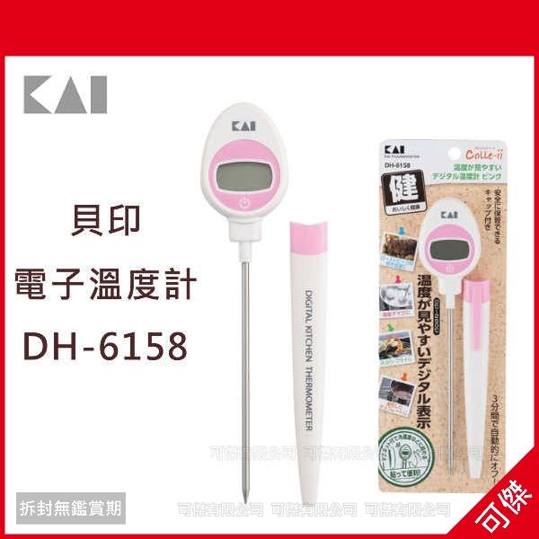 可傑  日本貝印 Colle-ii 電子溫度計 DH-6158 料理溫度計 (粉色)