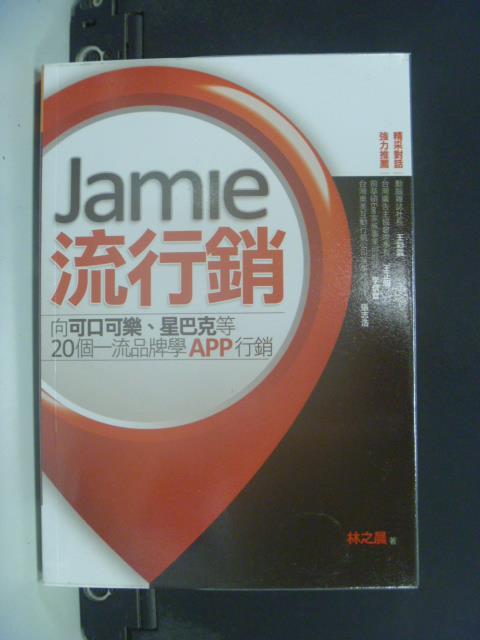 【書寶二手書T1/行銷_GSU】Jamie流行銷_林之晨