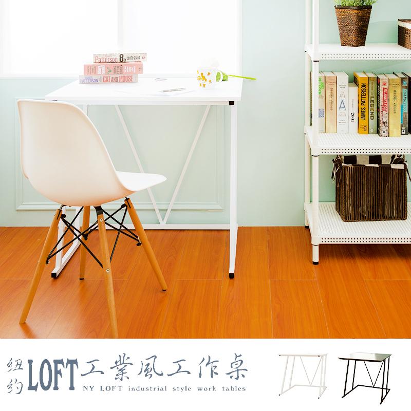 【dayneeds】【新品免運】紐約LOFT工業風80x60cm(純白色)工作桌/電腦桌/書桌/辦公桌