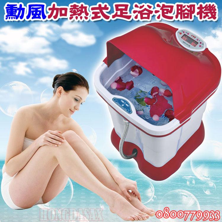勳風加熱式SPA足浴機(3758)【3期0利率】【本島免運】