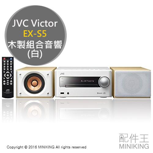 【配件王】日本代購 JVC EX-S5 白 木製 藍芽 組合音響 高音質 另 HT-CT380