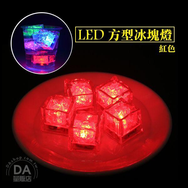 《DA量販店》LED 方塊 冰塊燈 觸水式 求婚 浪漫 婚禮 氣氛 DIY 佈置 紅色(V50-1411)