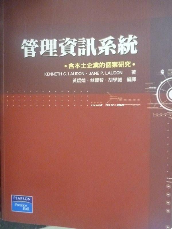【書寶二手書T5/大學商學_ZBP】管理資訊系統2/e_Kenneth C. Laudon