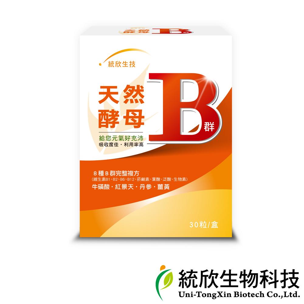 【統欣生技】天然酵母元氣B群30粒/盒