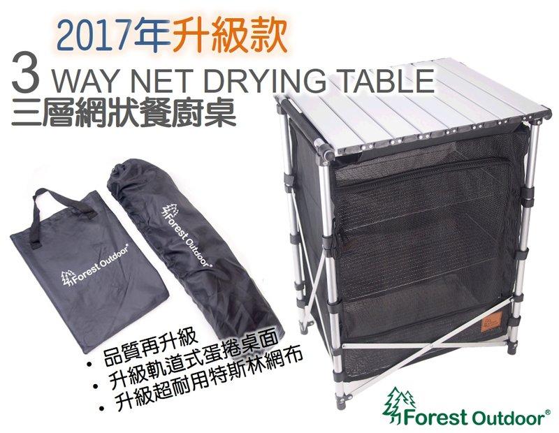 【【蘋果戶外】】Forest Outdoor【鋁板】網狀餐廚桌廚櫃廚房櫥櫃 (Snow Peak CK-022營舞者TB2-252