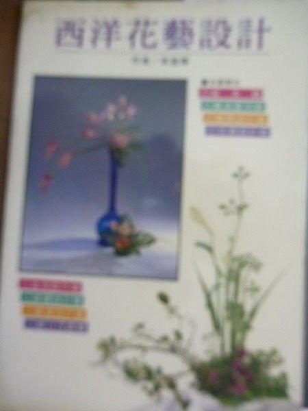 【書寶二手書T3/收藏_QCY】西洋花藝設計_朱宣燁