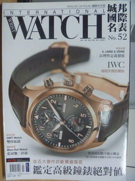 【書寶二手書T5/收藏_YEM】城邦國際名表_52期_鑑定高級鐘錶絕對值等