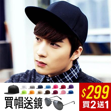買帽送鏡 Free Shop【MFS014】夏艷買2送1組合價299 質感素面棒球帽偏光飛行員墨鏡雷朋太陽眼鏡