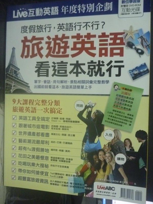 【書寶二手書T1/語言學習_YDH】Live互動英語:旅遊英語 看這本就行_希伯崙_附光碟