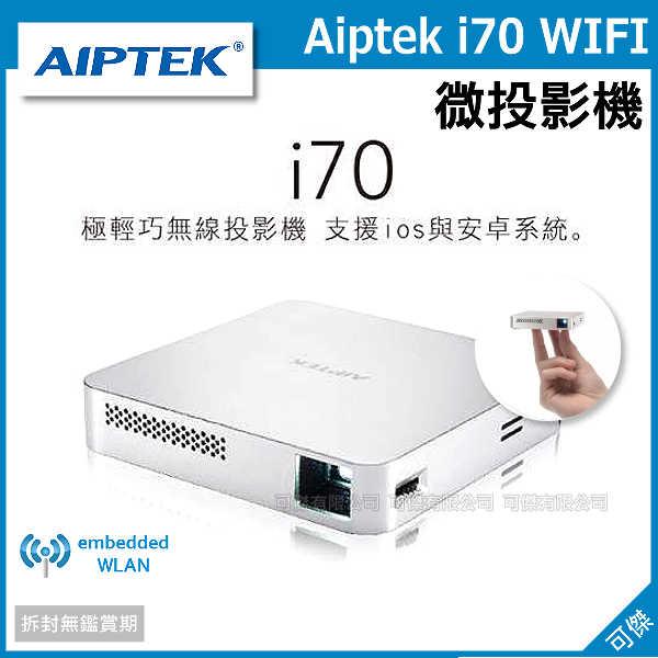 可傑  Aiptek  天翰  i70   雙系統微投影機   極輕巧  無線式   支援IOS/安卓  公司貨  享受劇院級品質