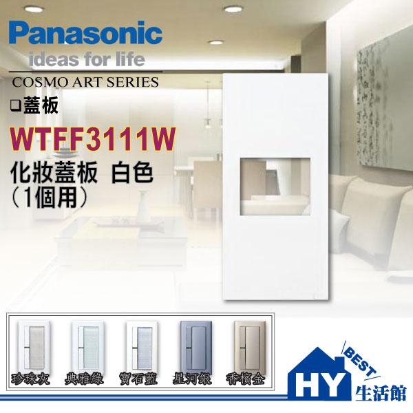 國際牌COSMO ART系列WTFF3111W化妝蓋板(1個用) - 《HY生活館》