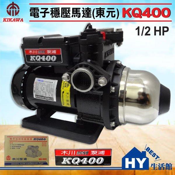 木川泵浦 KQ400 電子穩壓馬達 (東元馬達) 。1/2HP 靜音加壓機 穩壓機。低噪音。另售 KQ200 KQ800