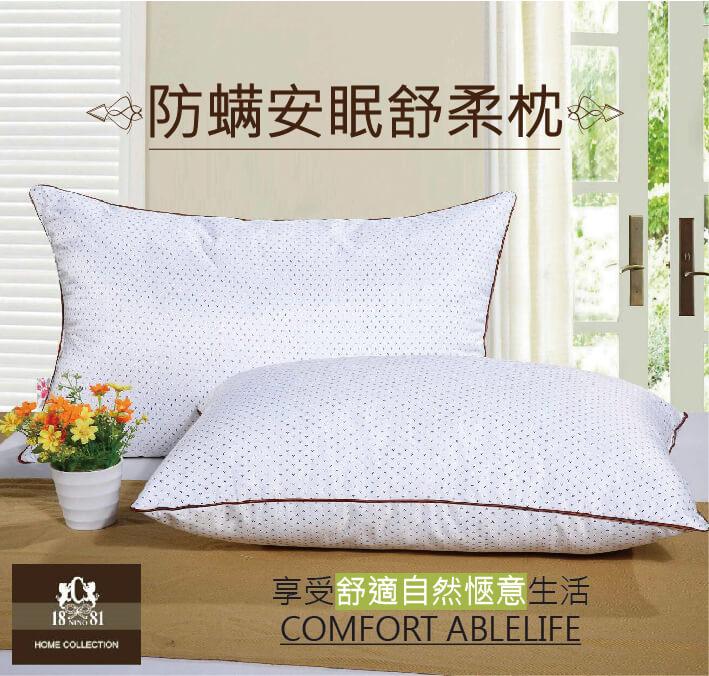 防螨安眠舒柔枕