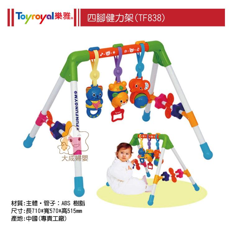 【大成婦嬰】Toyroyal 樂雅 四腳健力架(TF838) 多功能 玩具