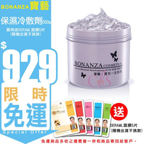 BONANZA寶藝 保濕冷敷劑550g 買再送韓國DERMAL面膜5片☆艾莉莎☆ 免運