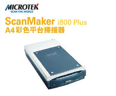 MICROTEK 全友 ScanMaker 掃描儀 i800 Plus 平台式 掃描器/台