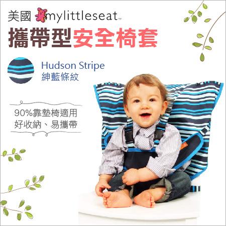 +蟲寶寶+【美國My Little Seat】輕巧收納 五點式安全扣 攜帶型嬰兒安全椅套-紳藍條紋《現+預》