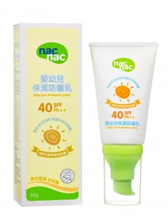 『121婦嬰用品館』nac 嬰幼兒保濕防曬乳 SPF40 - 50g