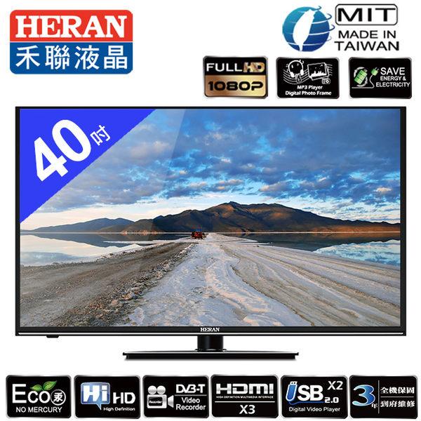 ★杰米家電☆禾聯 HERAN 40吋Full HD LED液晶顯示器(HD-40DC8)送HDMI線+數位天線