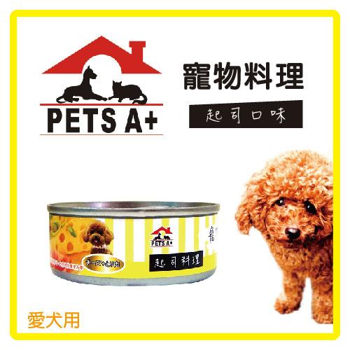 【力奇】寵物料理 犬罐 起司料理 -80g -20元/罐>可超取(C831D04)
