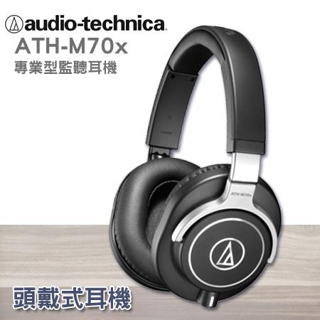 """鐵三角 專業型監聽耳機 ATH-M70x""""正經800"""""""