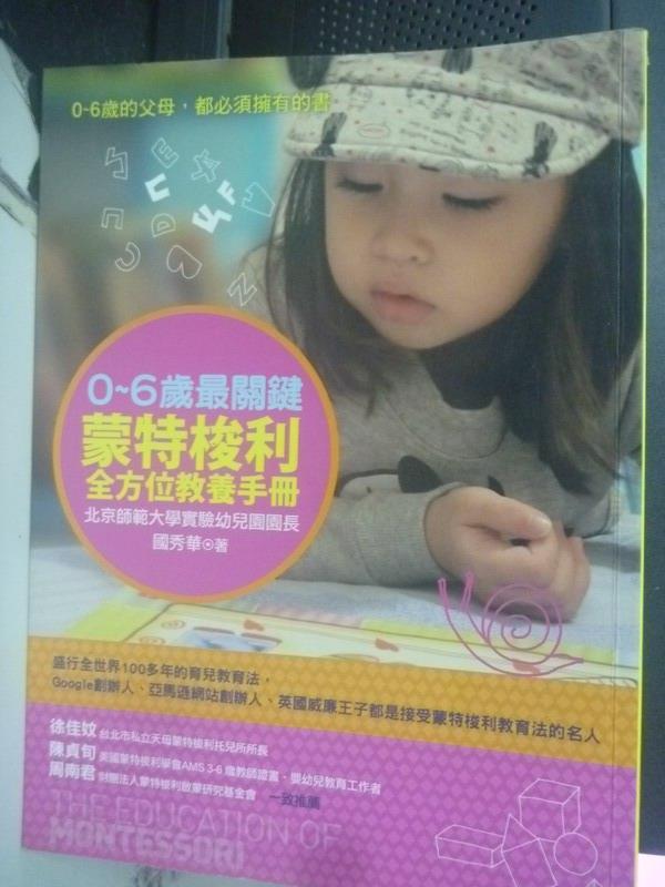 【書寶二手書T1/少年童書_XDD】0~6歲最關鍵:蒙特梭利全方位教養手冊_國秀華