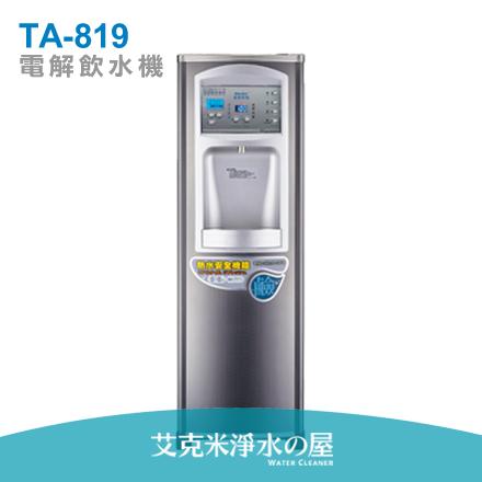 BUDER普德TA-819 / TA819 電解飲水機【唯一電解水機+三溫飲水機】~時尚健康新選擇~贈一年份濾心、免費安裝