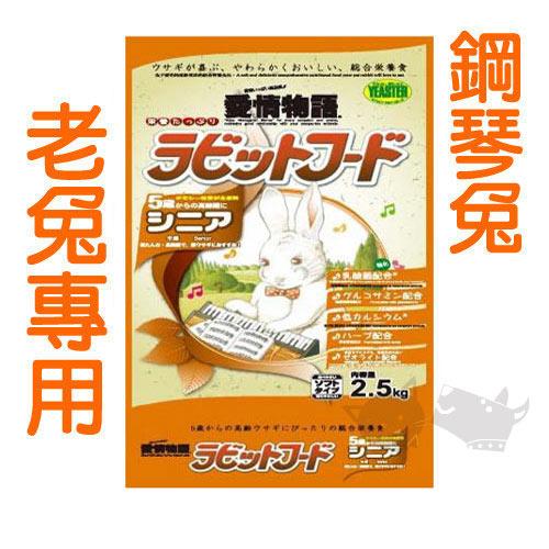 《鋼琴兔》老兔保養乳酸菌飼料2.5KG/老兔必備