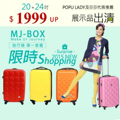 「MJ-BOX」展示品出清特賣會ABS材質24吋+20吋兩件組輕硬殼旅行箱/行李箱