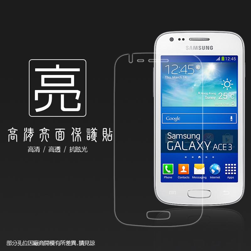 亮面螢幕保護貼 Samsung Galaxy ACE 3 S7270 保護貼