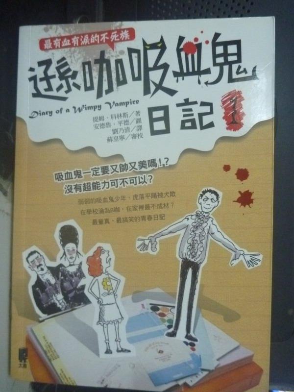 【書寶二手書T9/翻譯小說_INC】遜咖吸血鬼日記1-最有血有淚的不死族_提姆.柯林斯