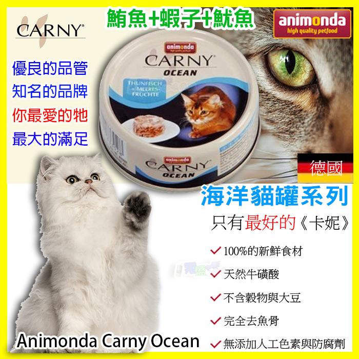 德國進口 Animonda Carny《卡妮》 鮪魚+蝦子+魷魚-主食貓罐頭 寵物 成貓 挑嘴貓 貓乾糧 幼貓飼料