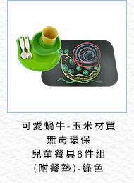 可愛蝸牛-玉米材質 無毒環保 兒童餐具6件組 (附餐墊)-綠色