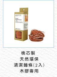 桃芯製  天然環保 清潔麵條(2入) 木膠專用