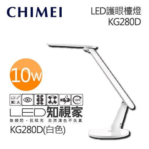 CHIMEI 奇美 KG280D 知視家 時尚 LED 護眼檯燈